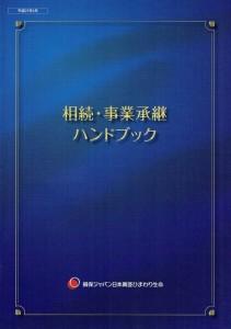 jigyousyoukei(2)