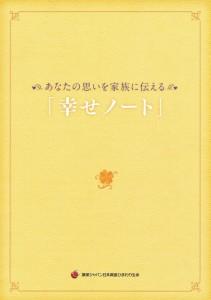 幸せノート