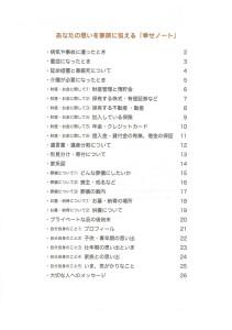 siawasenoto_mokuji