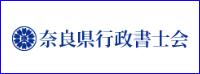 奈良県行政書士会
